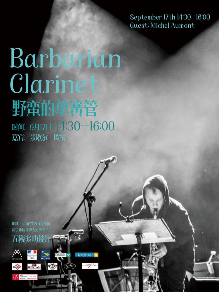 9月17日【民生WE剧场】野蛮的单簧管 活动海报
