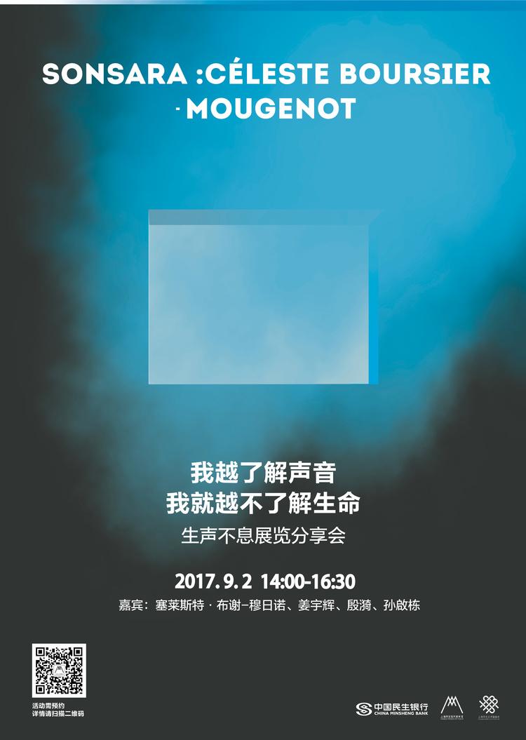 """9月2日""""生声不息""""分享会海报"""