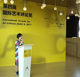 第四届国际艺术评论奖评委、上海当代艺术博物馆馆长龚彦发言