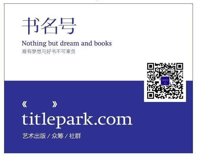 书名号titlepark.com