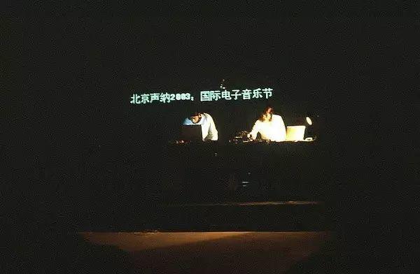 """2003年""""北京声纳(Sounding Beijing)"""""""